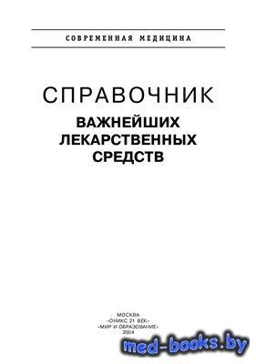 Справочник важнейших лекарственных средств - Смольников П.В. - 2004 год