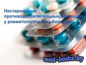 Нестероидные противовоспалительные препараты у ревматологических больных -  ...