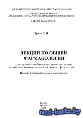 Лекции по общей фармакологии - Бушма М.И. - 2009 год