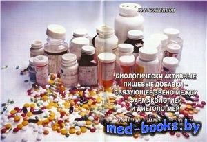 Биологически активные пищевые добавки - связующее звено между фармакологией ...