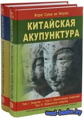 Китайская акупунктура в 5 томах