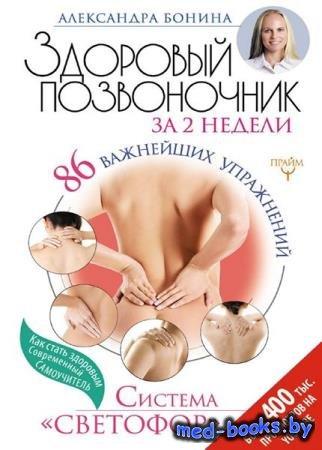 А. Бонина - Здоровый позвоночник за 2 недели. 86 важнейших упражнений. Сист ...