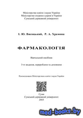 Фармакологія - Висоцький І.Ю., Храмова Р.А. - 2015 год