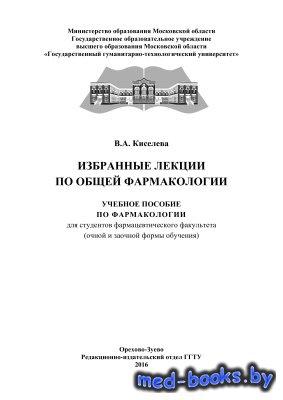 Избранные лекции по общей фармакологии - Киселева В.А. - 2016 год