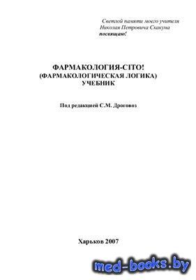 Фармакология-СІТО - Дроговоз С.М. - 2007 год