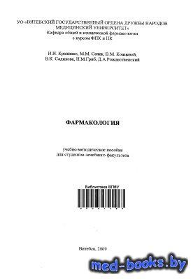 Фармакология - Крапивко И.И., Сачек М.М., Концевой В.М., Садикова В.К., Гри ...