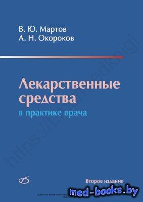 Лекарственные средства в практике врача - Мартов В.Ю., Окороков А.Н. - 2010 ...
