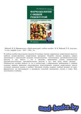 Фармакология с общей рецептурой - Майский В.В., Аляутдин Р.Н. - 2012 год