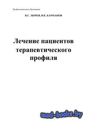 Лечение пациентов терапевтического профиля - Лычев В., Карманов В. - 2015 г ...