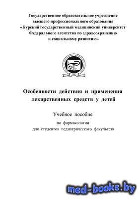Особенности действия и применения лекарственных средств у детей - Литвинов  ...