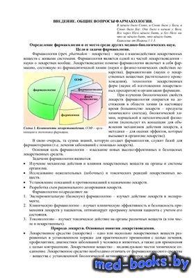 Тексты лекций для студентов фармацевтического факультета. Часть 1 - Рождест ...