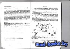 Фармакология периферической нервной системы - Новиков В.Е., Сизов П.И. - 20 ...