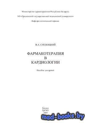 Фармакотерапия в кардиологии - Снежицкий В.А. - 2009 год