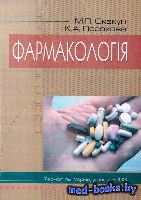 Фармакологія - Скакун М.П., Посохова К.А. - 2003 год