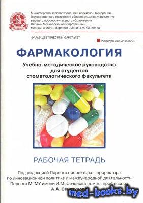 Фармакология. Рабочая тетрадь - Свистунов А.А. - 2016 год
