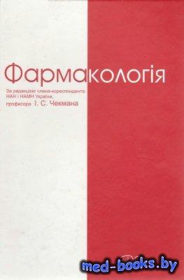 Фармакологія - Чекман І.С. - 2011 год