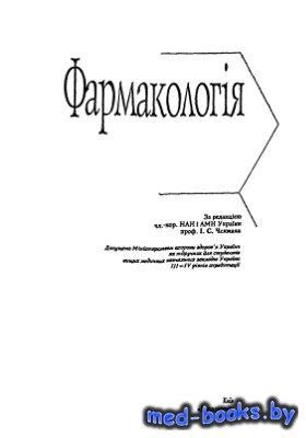 Фармакологія - Чекман І.С. - 2001 год