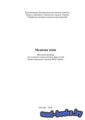 Медична хімія - Харченко С.В., Іщейкіна Л.К., Цубер В.Ю. - 2018 год