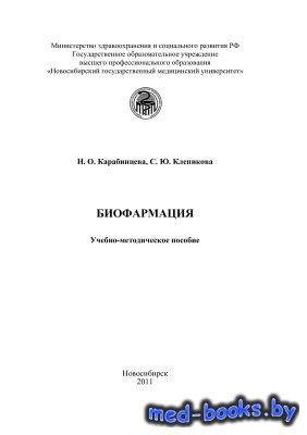 Биофармация - Карабинцева Н.О., Клепикова С.Ю. - 2011 год