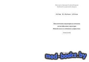 Биологические жидкокристаллические метастабильные структуры - Берг Д.Б., По ...