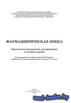 Фармацевтическая опека - Черных В.П., Зупанец И.А., Усенко В.А. - 2002 год