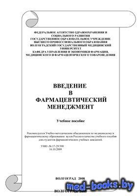 Введение в фармацевтический менеджмент - Назаренко В.Н. - 2008 год