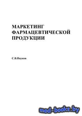 Маркетинг фармацевтической продукции - Пауков С.В.