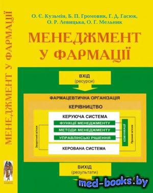 Менеджмент у фармації - Кузьмін О.Є, Громовик Б.П. - 2005 год