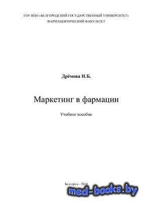 Маркетинг в фармации - Дрёмова Н.Б. - 2010 год