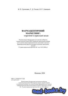 Фармацевтичний маркетинг - Громовик Б.П. - 2004 год