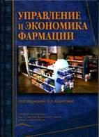 Управление и экономика фармации. Учебник - Багирова В.Л. - 2004 год