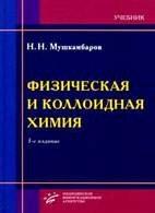 Физическая и коллоидная химия. Учебник - Мушкамбаров Н.Н. - 2008 год