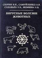 Вирусные болезни животных. Практическое пособие - Сюрин В.Н., Самуйленко А. ...