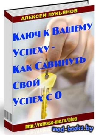 Алексей Лукьянов - Как сдвинуть свой успех с нуля