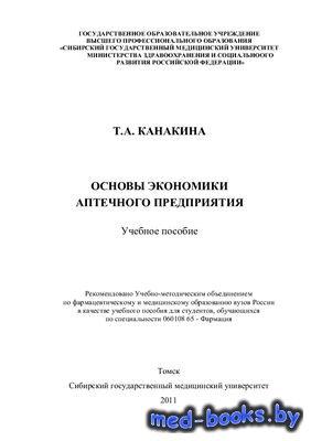 Основы экономики аптечного предприятия - Канакина Т.А. - 2011 год