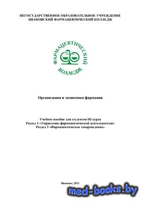 Организация и экономика фармации - Елагина Е.А. - 2011 год