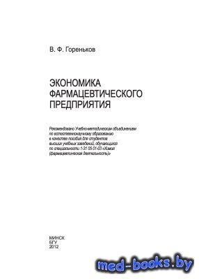 Экономика фармацевтического предприятия - Гореньков В.Ф. - 2012 год