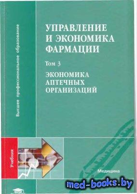 Управление и экономика фармации. В 4-х томах. Том 3. Экономика аптечных орг ...