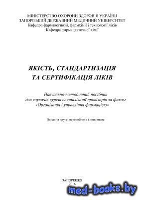 Якість, стандартизація та сертифікація ліків - Черковська Л.Г. та ін. - 201 ...