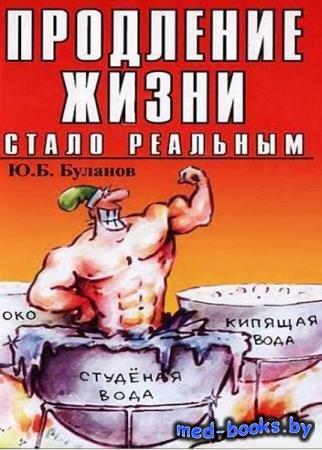 Юрий Буланов - Продление жизни стало реальным