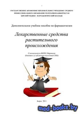 Лекарственные средства растительного происхождения - Валеева З.Ф. - 2011 го ...