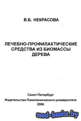 Лечебно-профилактические средства из биомассы дерева - Некрасова В.Б. - 200 ...