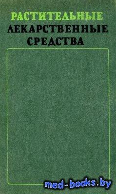 Растительные лекарственные средства - Максютина Н.П., Комиссаренко Н.Ф. и д ...