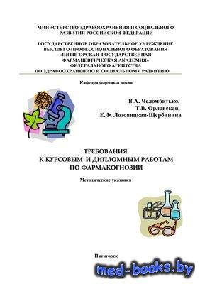 Требования к курсовым и дипломным работам по фармакогнозии - Челомбитько В. ...