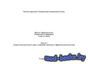 Лекарственные растения и сырье, содержащие терпеноиды. Эфирномасличные раст ...