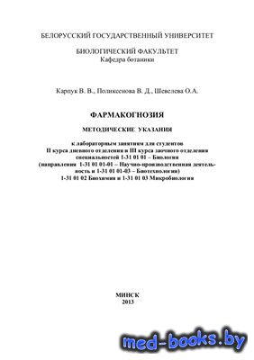 Фармакогнозия - Карпук В.В., Поликсенова В.Д., Шевелева О.А. - 2013 год