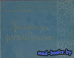 Практикум по фармакогнозии - Долгова А.А., Ладыгина Е.Я. - 1966 год