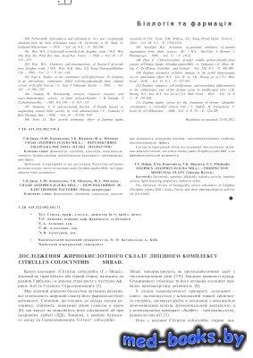 Дослідження жирнокислотного складу ліпідного комплексу Citrullus colocynthi ...