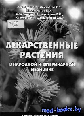 Лекарственные растения в народной и ветеринарной медицине - Мустафин М.К. - ...
