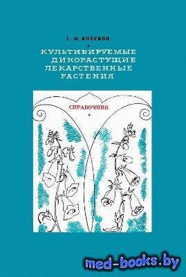 Культивируемые и дикорастущие лекарственные растения - Котуков Г.Н. - 1974  ...